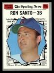 1970 Topps #454  All-Star  -  Ron Santo Front Thumbnail