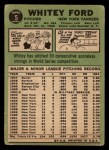 1967 Topps #5 UER Whitey Ford  Back Thumbnail