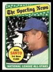 1969 Topps #420  All-Star  -  Ron Santo Front Thumbnail