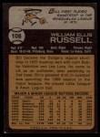 1973 Topps #108   Bill Russell Back Thumbnail