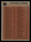 1962 Topps #58  NL Wins Leaders  -  Joe Jay / Warren Spahn / Jim O'Toole Back Thumbnail