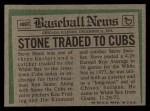 1974 Topps Traded #486 T  Steve Stone Back Thumbnail