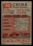 1956 Topps Flags of the World #32  China (Peoples Republic)  Back Thumbnail