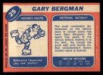 1968 Topps #25  Gary Bergman  Back Thumbnail