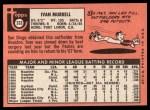 1969 Topps #333   Ivan Murrell Back Thumbnail