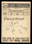 1959 Topps #160   Mel Triplett Back Thumbnail