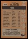 1988 Topps #391  All-Star  -  Kirby Puckett Back Thumbnail