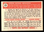 1952 Topps Reprints #310  George Metkovich  Back Thumbnail