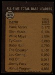 1973 Topps #473  All-Time Total Base Leader  -  Hank Aaron Back Thumbnail